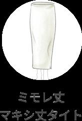 ミモレ丈・マキシ丈タイト